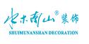 安吉水木南山装饰