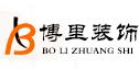 宁夏博里建筑装饰工程有限公司