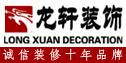 江山龙轩装饰