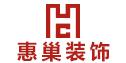乌鲁木齐惠巢装饰有限公司