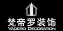 衢州市梵帝罗装饰设计工程有限公司