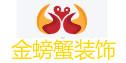 金螃蟹装饰设计工程有限公司