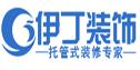 安徽伊丁装饰设计工程有限公司滁州分公司