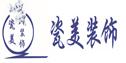 海南瓷美装饰工程有限公司