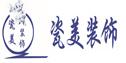 海南瓷美装饰工程有限公司,www.lt088.com公司