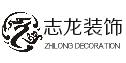 陕西省志龙建筑装饰有限公司商洛分公司