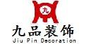 惠州市九品装饰设计有限公司