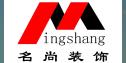 广州名尚装饰工程有限公司