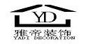 湖北雅帝广告装饰工程有限公司