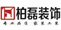 柏磊建筑装饰工程有限公司