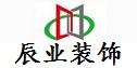 烟台辰业装饰工程有限公司