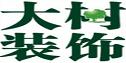 南昌欧坊装饰工程有限公司