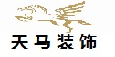 东营天马装饰工程有限公司