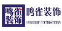 黑龙江省鸣雀装饰工程有限公司