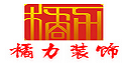 广州橘力建筑装饰设计有限公司