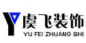 上海虞飞建筑装饰有限公司
