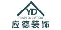 上海应德装饰公司有限公司(泸州分公司)