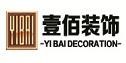 六安壹佰装饰工程有限公司