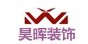衡阳昊晖装饰设计工程有限公司