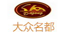 衡阳县大众名都装修设计有限公司