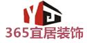 安徽安庆365宜居装饰