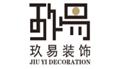 绍兴县玖易装饰设计有限公司