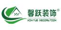 广州市馨跃装饰设计工程有限公司