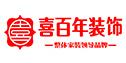 贵州喜百年装饰遵义分公司,装修公司