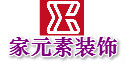 阳江家元素装饰工程有限公司