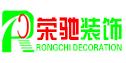 扬州市荣驰装饰工程有限公司