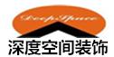 北京深度空间装饰集团安庆分公司