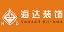 汉中市海达装饰工程有限公司