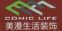 广州市美漫生活装饰设计工程有限公司,装修公司