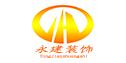 深圳市永建建筑装饰有限公司