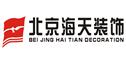 北京海天环艺家居装饰分公司