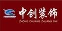 台州中创建筑装饰工程有限公司