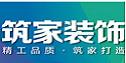 台州市椒江筑家装饰工程有限公司