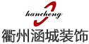 衢州涵城装饰工程有限公司