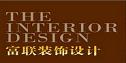 汕头市富联装饰设计有限公司