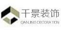 许昌千景装饰工程有限公司