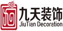 九江市九天装饰设计工程有限公司
