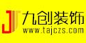 泰安九创装饰工程有限公司