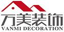 张家界万美装饰设计工程有限公司