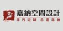 嘉(jia)納國(guo)際(ji)空(kong)間設計機構