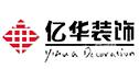 江苏亿华装饰工程有限公司
