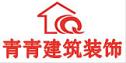 遂宁青青建筑装饰工程有限公司