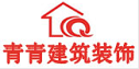 青青建筑装饰工程有限公司