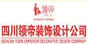 四川领帝装饰设计有限公司