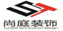 遂宁市尚庭建筑有限公司