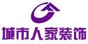 北京城市人家装饰秦皇岛分公司